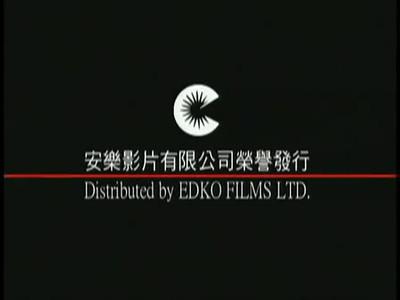 110508-hk-trailer