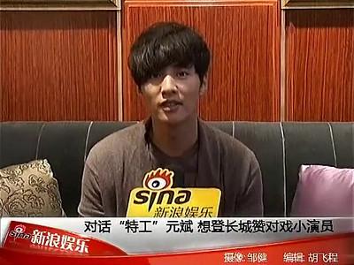 110915cn-interview-sina-part1
