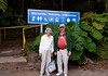 Margaret and Sheldon, Poás volcano Costa Rica