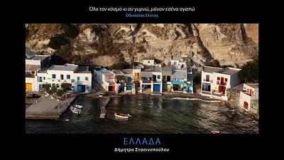 VIDEO - GREECE