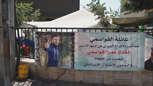 Palestinians take part in a protest in solidarity with prisoner Miqdad Al-Qawasmi, who has been on hunger strike in the Israeli prisons, since 59