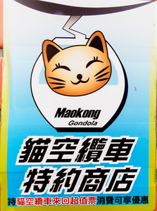 Maokong is the area where Tea used to be produced.  Now it is mostly hiking trails and tea houses.  Maokong means Cat in the Sky, so cat emblems are everywhere!