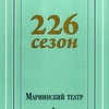 I attended the 226th Season of the Mariinsky Theatre