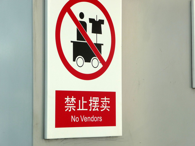 at the subway station on Line 5 nearest the hotel is this sign I wished they had all over China