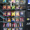 A Vending Machine You Won't Find in Japan.<br /> Japan is the vending machine capital of the world, there are vending machines on almost every street corner, but frustratingly their are none selling snacks. Drinks (tea, coffee, juice, fizzy, alcoholic), Cigarettes, Ice Cream, Instant Ramen: Yes. But, never snacks. In Australia there are snacks vending machines, but vending machines themselves are pretty rare, only at major train stations, offices, or educational campuses.