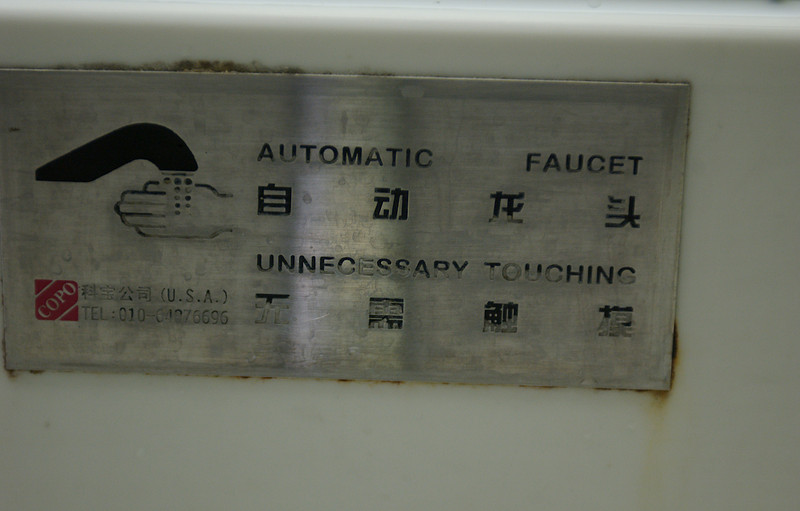 China, Beijing, Automatic Faucet Unnecessary Touching, Unnecessarily Touched (The sign in the woman's room was apparently pristine)
