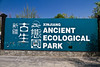 The Ancient Ecological Park was a small park inside the larger park. It was fenced off and I never did find its entrance. They had a few animals such as a camel.