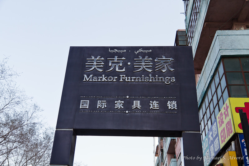 I spent 3 weeks in Urumqi China giving a Data Warehouse for Markor Furnishings.