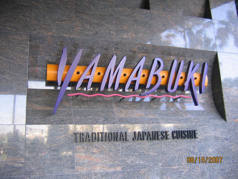 Exterior shot at the entrance at Yamabuki.<br /> <br /> The restaurant is adjacent to the Paradise Pier Hotel at the Disneyland Resort.