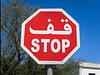 Stop sign in Carthage, Tunisia