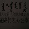 Mongolian script above, Chinese (Han) script below.