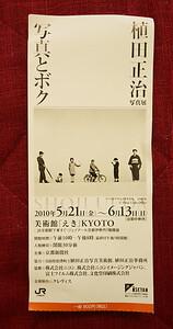 Kaartje fototentoonstelling Shoji Ueda, Kyoto
