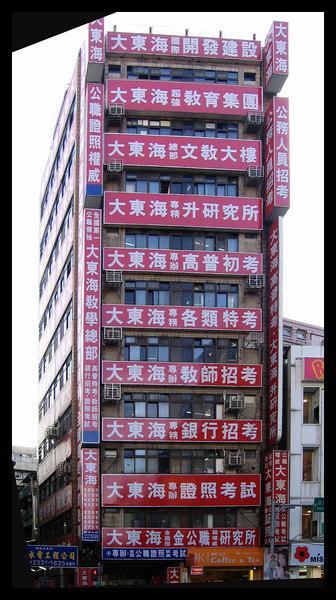 Prep school in Taipei