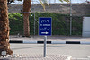 DSC_0335 At the Israel Jordon Border