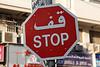 Stop sign in Dubai, UAE