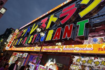 Robot Show at Robot Restaurant - Shinjuku, Tokyo, Japan - 6-11-17