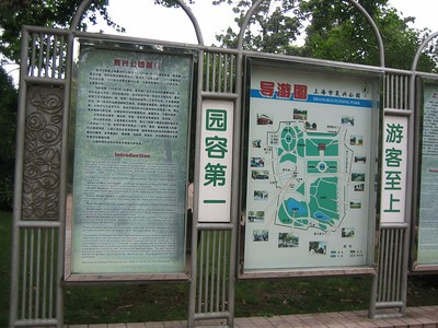 Fuxing Park sign   (see next photo for English part)