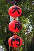Lanterns at Tainan south gate