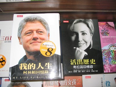 Especially for the republicans back home - both Bill and Hillary, translated into chinese.  The first thing I noticed is that the spines are on the right, since chinese is read right to left.