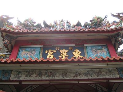 We stopped by an old traditional temple - this was over the front door.