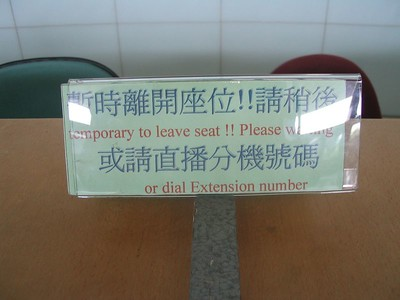 "I'll be collecting photos of some of the more humorous english translations.  Here's one from the Amkor building I work in - ""temporary to leave seat !!  Please waiting or dial Extension number"""