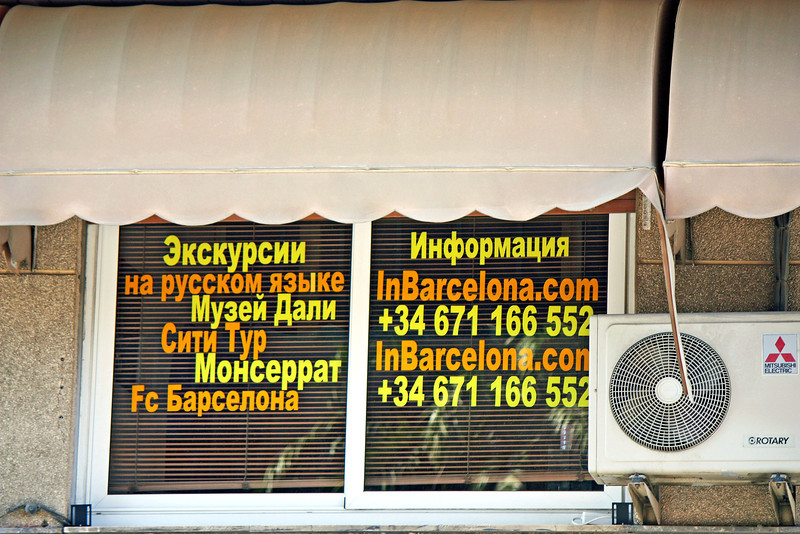 Sign for Barcelona excursions in Russian.