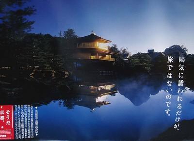 Kinkaku-ji (Golden temple) Reconstruido en 1955 despues de un fuego, segun el edificio original de 1397