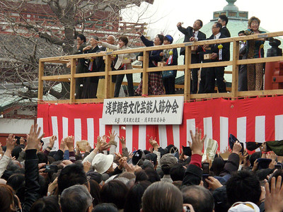 Feb. 3rd.  Setsubun.