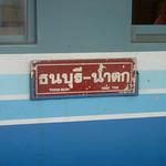 Naar Kanchanaburi