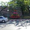 Stukje van de oude muur die om de stad gestaan heeft