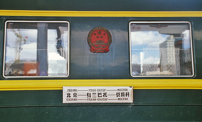 The Trans-Mongolian Moscow-Ulaan Baatar-Beijing train