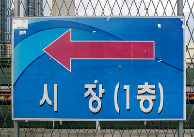 Noryangjin, Seoul, Republic of Korea