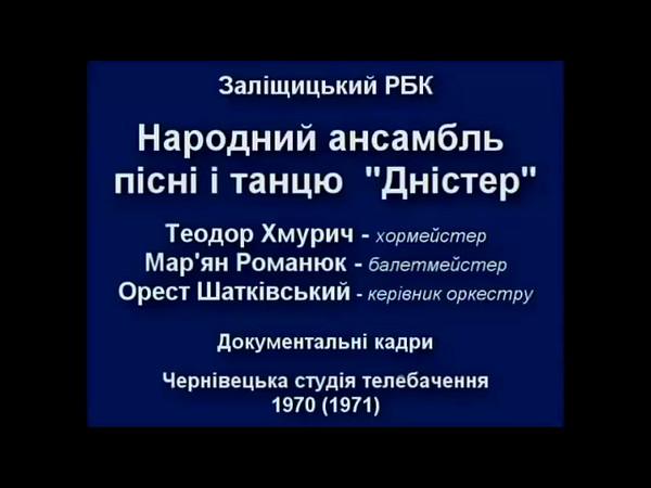 """1970 (1971) Народний ансамбль пісні і танцю """"Дністер"""". Чернівецька телестудія"""