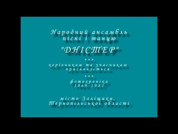 Народний ансамбль пісні і таную  Дністер. Фотохроніка 1969-1981