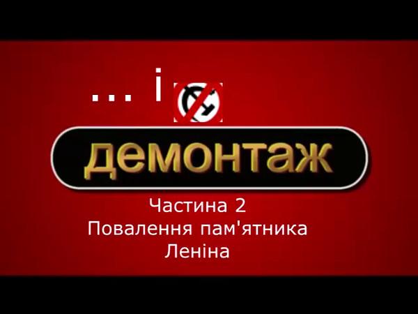 ... і ДЕМОНТАЖ. Повалення пам'ятника Леніна