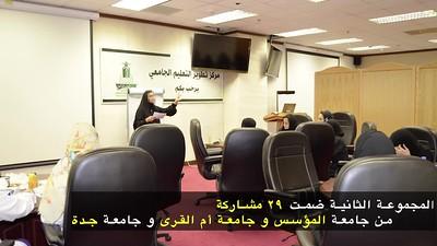 ورشة العمل الثانية - قادة الجامعات