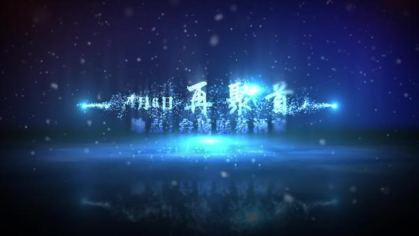 冲蒌中学八一秋初中1班同学会HD