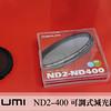 marumi, ND2, 400, 可調式減光鏡