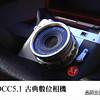 德國MINOX DCC5.1 古典數位相機<br /> 講述:MINOX 品牌主任 范國晃<br /> 採訪:ElaineLee / 拍攝及剪輯:KatrineY<br /> <br /> 影片重點:<br /> 1.強調精巧構造與迷你外型<br /> 2.適合街頭速寫<br /> 3.鏡頭超焦距設計,附有光學觀景器<br /> 4.功能及操作介面<br /> 5.可外置古典閃燈
