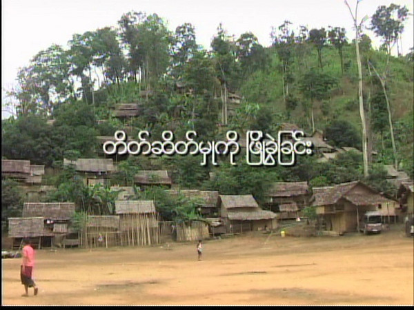 This video was shot in a Karenni refugee camp near the Thai/Burma border.  It is a participatory video project, in that the crew are all locals who I trained for the technical roles.  They also help to decide the content based on subjects important to their community.