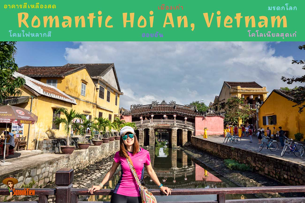 Hoi An; ฮอยอัน; เที่ยวฮอยอัน; เมืองฮอยอัน; เวียดนาม; เที่ยวเวียดนาม; เวียดนามใต้; เที่ยวเวียดนามใต้;สะพานญี่ปุ่น
