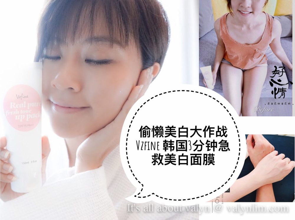 【偷懒美白大作战】Vzfine 韩国3分钟全身煥白面膜 给你急救美白过年!(文中有抽奖游戏)