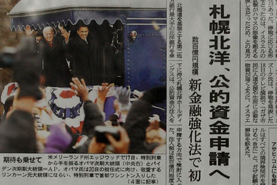 The Newseum puts up papers from around the world.  This is from the Asahi Shimbun and is coverage of the train ride from Philly - Washington, DC ... January 19, 2009 ... Photo by Rob Page III