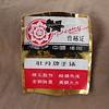 Mudan label
