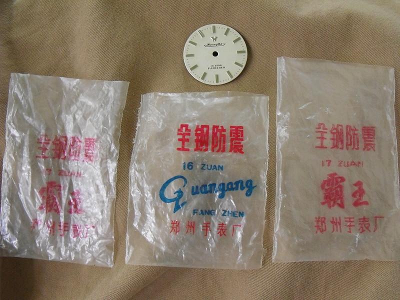 Zhengzhou bags and Huanghe dial