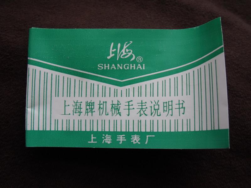 "Shanghai ""Shang Tiki"" paper"