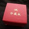 """Shanghai """"Shang Tiki"""" box"""