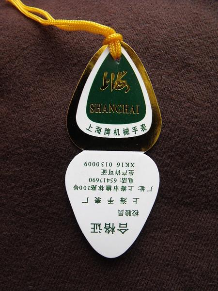 """Shanghai """"Shang Tiki"""" tag"""