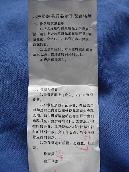 Beijixing tag