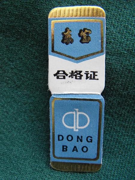 Dongbao tag